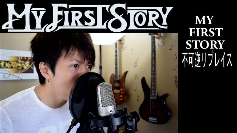 MY FIRST STORY 不可逆リプレイス Fukagyaku Replace Cover смотреть онлайн без регистрации