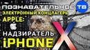 Электронный концлагерь Apple надзиратель iPhone X Познавательное ТВ, Артём Войтенков
