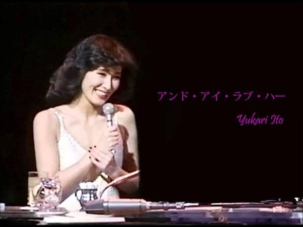 伊東ゆかり アンド・アイ・ラブ・ハー Yukari Ito and I love her