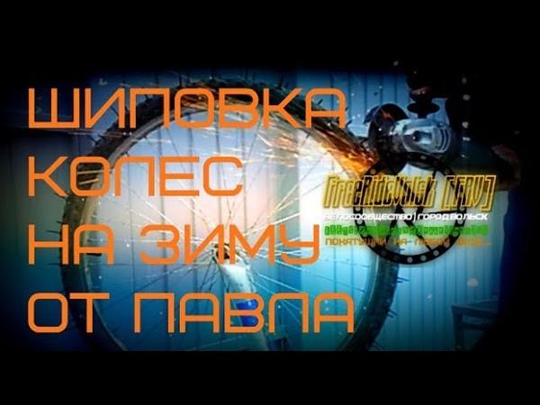 FreeRideVolsk FRV Шиповка велосипедных колес от Павла Кислякова