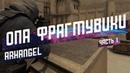 ОПА ФРАГМУВИКИ 1 (ARHANGEL)