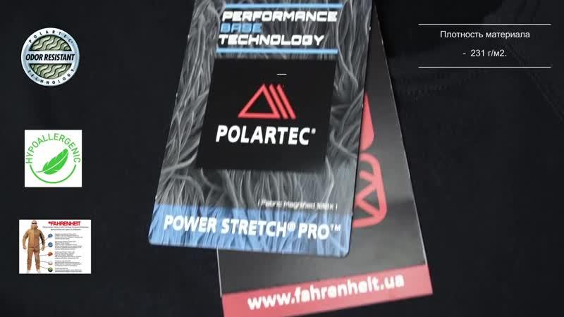 Кратко о материале Polartec Power Stretch PRO