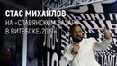 Стас Михайлов на Славянском базаре в Витебске-2019