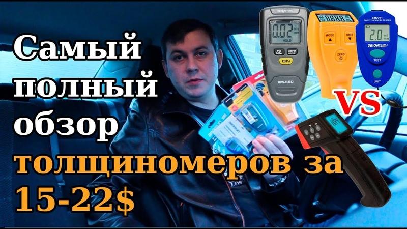 Толщиномеры с Aliexpress: AllSun EM 2271, Richmeters RM660, Whdz GM200. Самый полный обзор.
