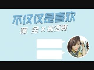【HD】孫語賽×蕭全-不僅僅是喜歡MV [Official Music Video]官方完整版MV