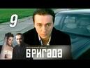 Бригада - 9 серия 2002 Драма, криминал, боевик @ Русские сериалы