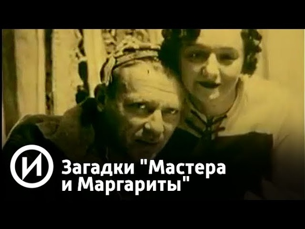 Загадки Мастера и Маргариты | Телеканал История