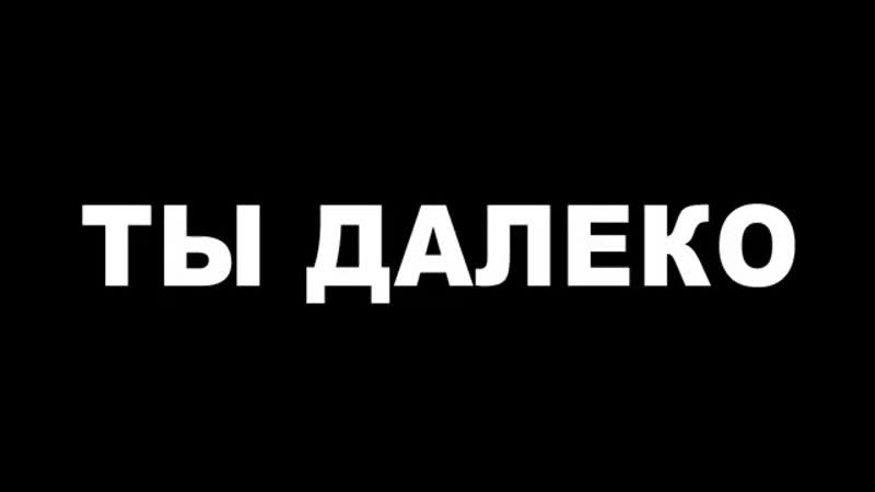 [v-s.mobi]NENSI - Ты Далеко (КЛИП menthol ★ style music).mp4