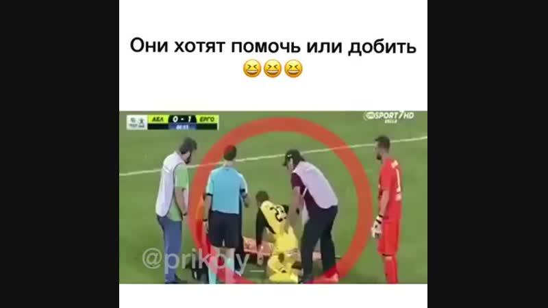 Как травмированных футболистов выносят с поля)).mp4
