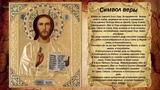 Символ веры - Дивна Любоевич и Мелoди