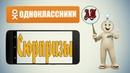 Вкусные плюшки в Одноклассниках, не пропусти!