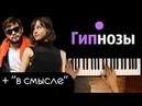 Мальбэк ft. Сюзанна - Гипнозы 2 караоке   PIANO_KARAOKE ● ᴴᴰ НОТЫ MIDI   В СМЫСЛЕ version