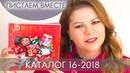 КАТАЛОГ 16 2018 ОРИФЛЭЙМ ЛИСТАЕМ ВМЕСТЕ Ольга Полякова