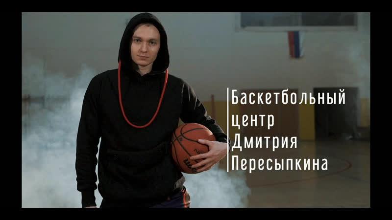 Баскетбол Команда Счастье Баскетбольный центр Дмитрия Пересыпкина