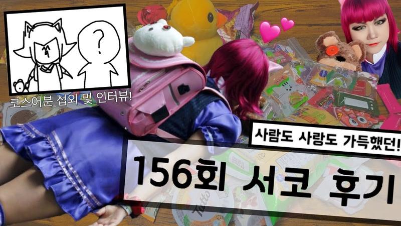 [뱃요] 156회 서울코믹월드(서코) 후기! 다양한 캐릭터 코스프레를 한 코스어 분