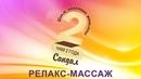 День рождения школы массажных технологий «Сандал». Релакс-массаж. Борисенко Н.Е.