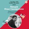 Лекция Ильи Саморукова