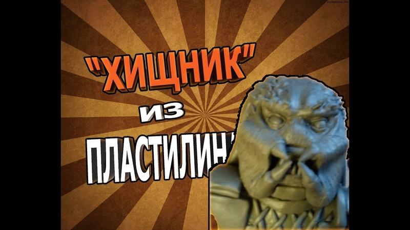 ПНС I ФИГУРКА ХИЩНИК ИЗ ПЛАСТИЛИНА I Aliens vs predator