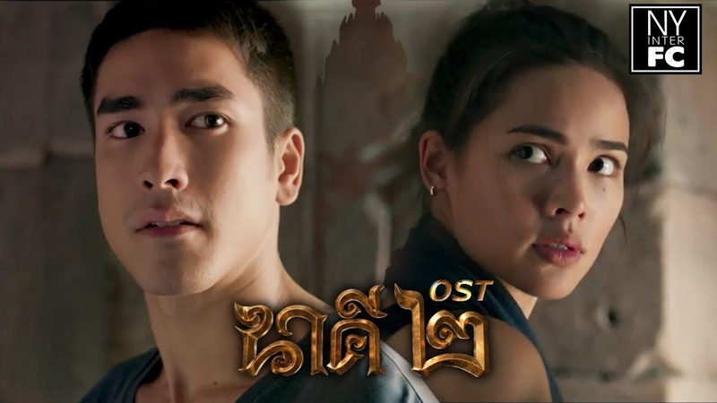 [KARA ENGSUB] Nakee 2 Official MV OST. สายแนนหัวใจ by ก้อง ห้วยไร่ Sai Nan Hua Jai by Gong Huayrai