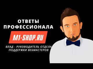 Интервью с руководителем отдела поддержки вебмастеров m1-shop