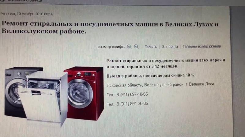 Ремонт стиральных и посудомоечных машин в Великих Луках