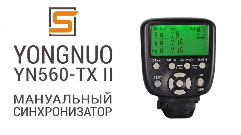 StrobiusREVIEW YN560 TXII обновленная НЕ ОЧЕНЬ версия мануального синхронизатора
