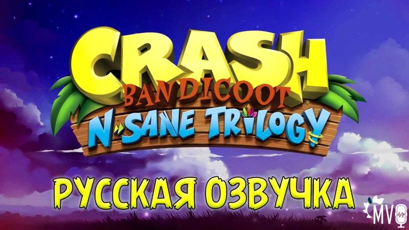 💥Crash Bandicoot™ N. Sane Trilogy