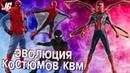 Костюмы Человека паука в КВМ Эволюция способности характеристики