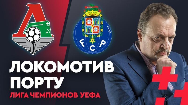 Локомотив - Порту. Прогноз Виктора Гусева