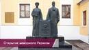 Рерихи Открытие мемориала на территории Общественного музея имени Н К Рериха