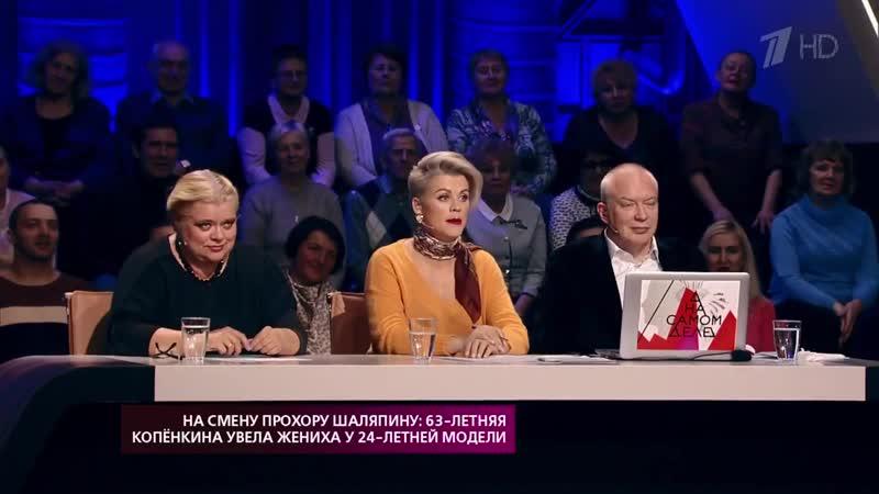 На самом деле. 63-летняя Копенкина увела жениха у 24-летней модели. Выпуск от 14.11.2018