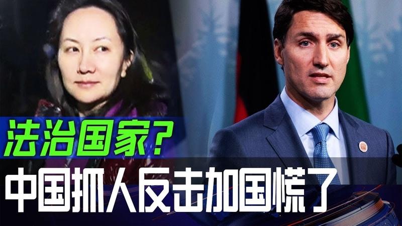 外交部证实拘留2名加拿大人 俄专家预测北京下一步行动!孟晚舟案特鲁2281