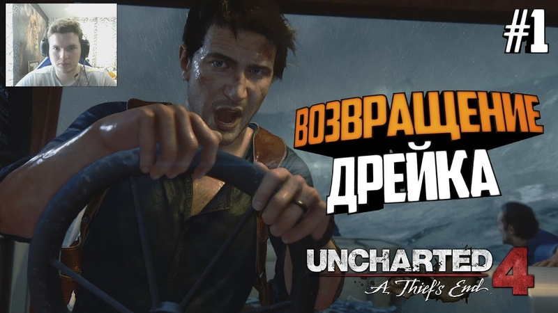 Uncharted 4 A Thief's End Путь вора PS4 Прохождение на русском Часть 1 Возвращение Дрейка