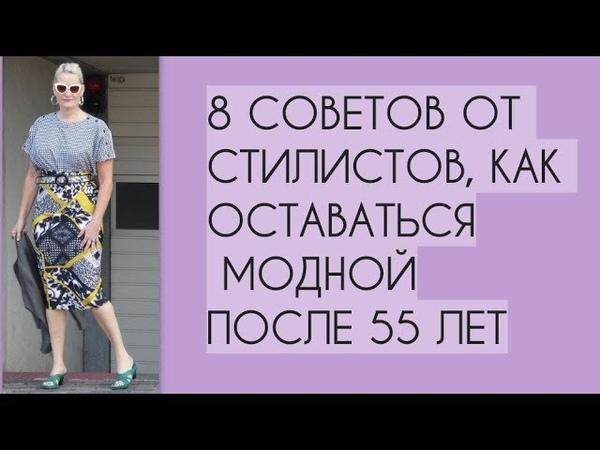 8 СОВЕТОВ ОТ СТИЛИСТОВ, КАК ОСТАВАТЬСЯ МОДНОЙ ПОСЛЕ 55 ЛЕТ
