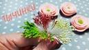 Тычинки для цветов своими руками простой и быстрый способ