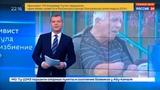Новости на Россия 24 А был ли Нальчик скандальный фейк от
