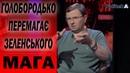 Я про ЦИХ . уже забув : ПЕТРО МАГА про президента Зеленського та звільнення Аласанії