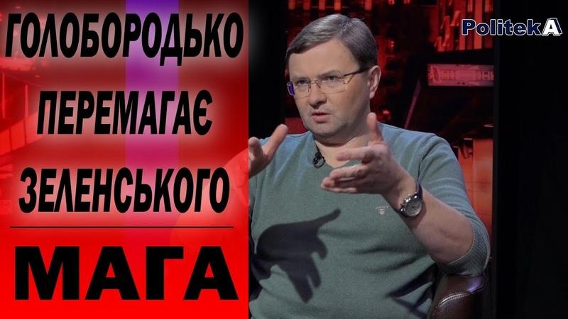Я про ЦИХ.... уже забув ПЕТРО МАГА про президента Зеленського та звільнення Аласанії