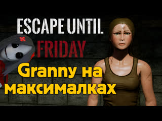 Granny на максималках ► Escape Until Friday #1