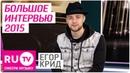 👍 Егор Крид - Большое интервью. Марафон 2015 на RU