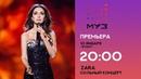 Зара - Концерт в Кремле. Анонс / Zara - Concert in Kremlin. Anons 2018