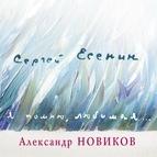 Александр Новиков альбом Сергей Есенин - Я помню любимая…