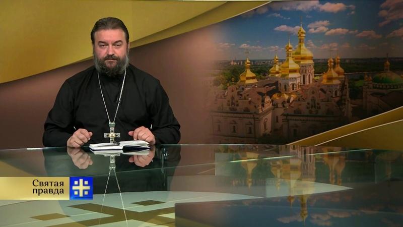 Протоиерей Андрей Ткачев. Украинский раскол: три модели поведения Церкви