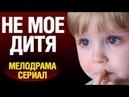 ФИЛЬМ ДО СЛЁЗ Не мое дитя 2016. Русские мелодрамы новинки 2016 , Россия
