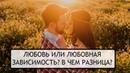 Любовь или любовная зависимость В чем разница