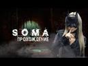 Взглянуть в лицо ужасам - Прохождение SOMA