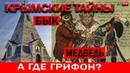 Крымские тайны БЫК МЕДВЕДЬ а где ГРИФОН AISPIK aispik айспик