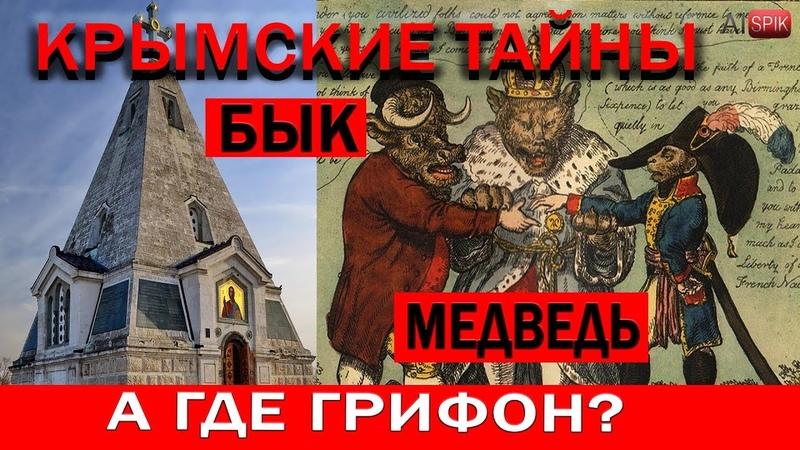 Крымские тайны - БЫК, МЕДВЕДЬ, а где ГРИФОН? AISPIK aispik айспик