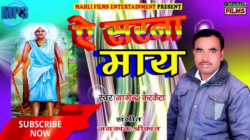 ए सरना माय Ye Sarna Maay│Singer Nagendra Kerketta   Theth Sadri Nagpuri Song 2019