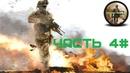Прохождение Call of Duty: Modern Warfare 2 - Часть 4 Осиное гнездо